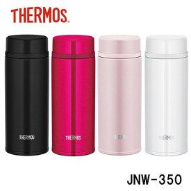 【旧デザインにつきお得!】真空断熱ケータイマグ 350ml マグボトル THERMOS(サーモス) JNW-350 ※