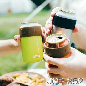 保冷缶ホルダー 350ml対応 THERMOS(サーモス) JCB-352