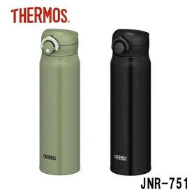 真空断熱ケータイマグ 750ml マグボトル THERMOS(サーモス) JNR-751