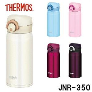 【旧デザインにつきお得!】真空断熱ケータイマグ 350ml マグボトル THERMOS(サーモス) JNR-350 ※