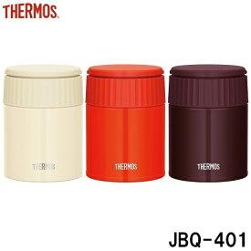 【旧デザインにつきお得!】真空断熱スープジャー フードコンテナー 400ml ランチジャー THERMOS(サーモス) JBQ-401 ※