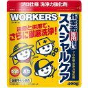 WORKERS(ワーカーズ) 作業着専用洗い スペシャルケア 本体 400g NSファーファ・ジャパン【RCP】