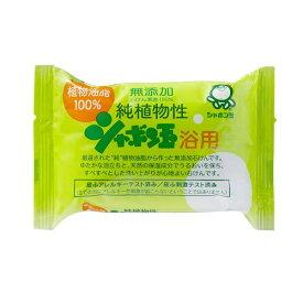 シャボン玉 化粧石けん 純植物性シャボン玉浴用 100g 固形石鹸 シャボン玉石けん
