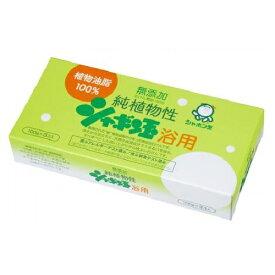 シャボン玉 化粧石けん 純植物性シャボン玉浴用 3個入り 100g×3個 固形石鹸 シャボン玉石けん