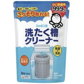 シャボン玉 洗濯そうクリーナー 500g シャボン玉石けん