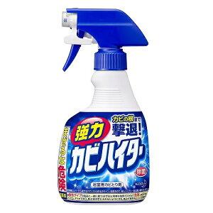 強力カビハイター ハンディスプレー 本体 400ml 浴槽用洗剤 KAO(花王) ※