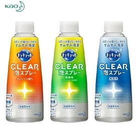 キュキュット CLEAR 泡スプレー 食器用洗剤 つけかえ用 300ml KAO(花王) ※