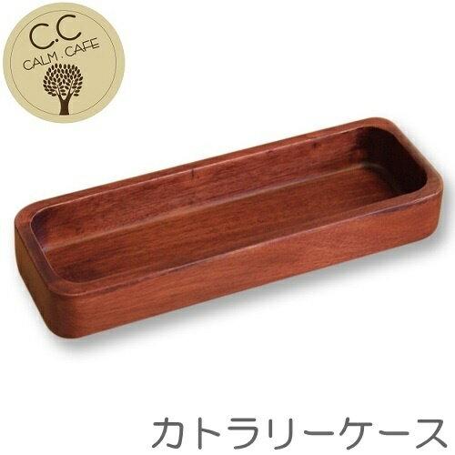 Calm Cafe(カームカフェ) カトラリーケース かのりゅう【RCP】