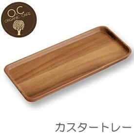 Organic Cafe(オーガニックカフェ) カスタートレー プレート かのりゅう