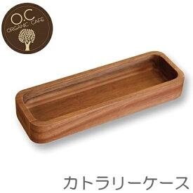 Organic Cafe(オーガニックカフェ) カトラリーケース かのりゅう