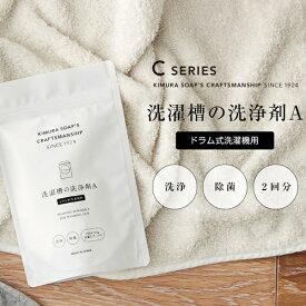 Cシリーズ 洗濯槽の洗浄剤A ドラム式洗濯機用 130g 木村石鹸 KIMURA SOAP'S CRAFTSMANSHIP