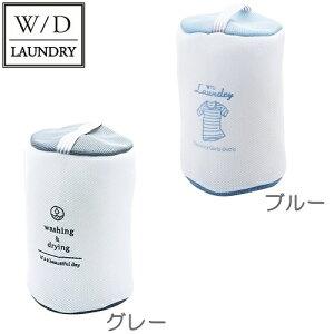 W/D LAUNDRY ランドリーネット 筒型 洗濯ネット 現代百貨
