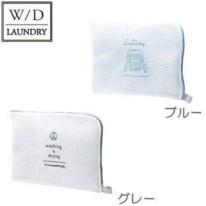 W/D LAUNDRY ランドリーネット フラット 洗濯ネット 現代百貨