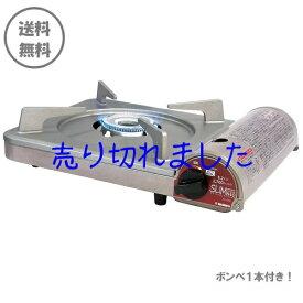 【ボンベ1本付き!】薄型スリム マイコンロ スリムネオ ニチネン KC-332