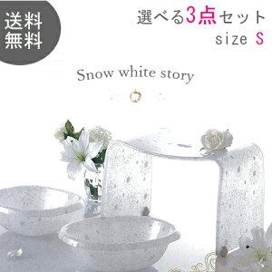 Firuro chou chou(フィルロシュシュ) バスチェアーS 三点セット オフホワイト 〜白雪姫〜 リス