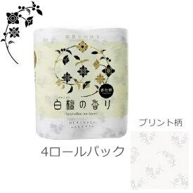 香仕様 トイレットロール 白檀(びゃくだん)の香り 4Rパック ダブル トイレットペーパー 四国特紙