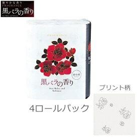 香仕様 トイレットロール 黒バラの香り 4Rパック ダブル トイレットペーパー 四国特紙