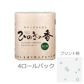 香仕様 トイレットロール ひのきの香り 4Rパック ダブル トイレットペーパー 四国特紙