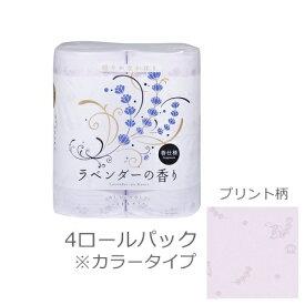 香仕様 トイレットロール ラベンダーの香り 4Rパック ダブル カラーロール トイレットペーパー 四国特紙