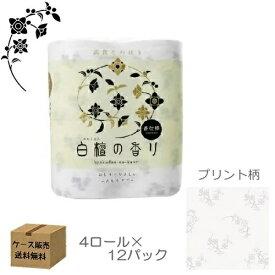 【同梱不可】香仕様 トイレットロール 白檀(びゃくだん)の香り 4Rパック ダブル ケース販売(×12パック) トイレットペーパー 四国特紙