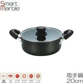 【新生活応援!お買い得!】Smart Marble(スマートマーブル) ガラス蓋付き 両手鍋 20cm ヒロショウ