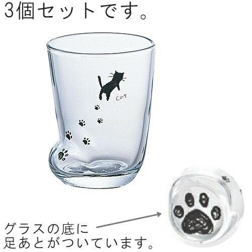 ASHIATO 足あとグラス Sサイズ 3個セット ADERIA(アデリア)