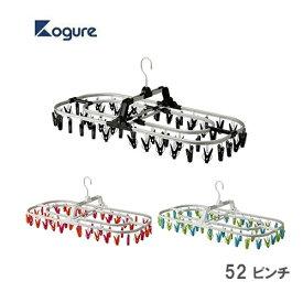 Kogure(コグレ) ランドリーハンガー アルミジャンボ角ハンガー 52P CB-JAPAN(シービージャパン)