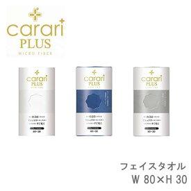 マイクロファイバータオル カラリプラス(carariplus) フェイスタオル CB-JAPAN(シービージャパン)