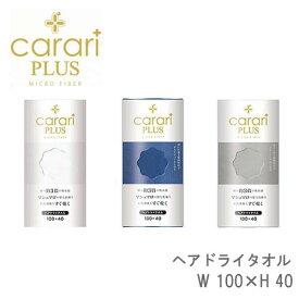 マイクロファイバータオル カラリプラス(carariplus) ヘアドライタオル CB-JAPAN(シービージャパン)