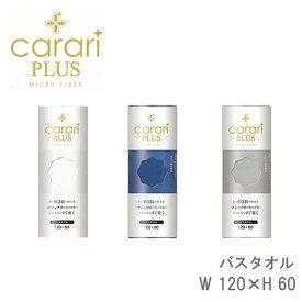 マイクロファイバータオル カラリプラス(carariplus) バスタオル CB-JAPAN(シービージャパン)