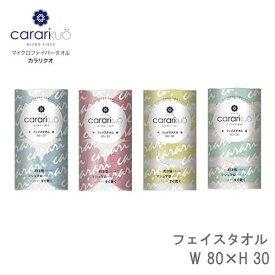 マイクロファイバータオル カラリクオ(cararikuo) フェイスタオル CB-JAPAN(シービージャパン)