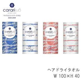 マイクロファイバータオル カラリクオ(cararikuo) ストライプ ヘアドライタオル CB-JAPAN(シービージャパン) ※