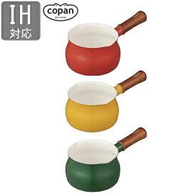 COPAN(コパン) 多用途ミルクパン 13cm 片手鍋 CB-JAPAN(シービージャパン)