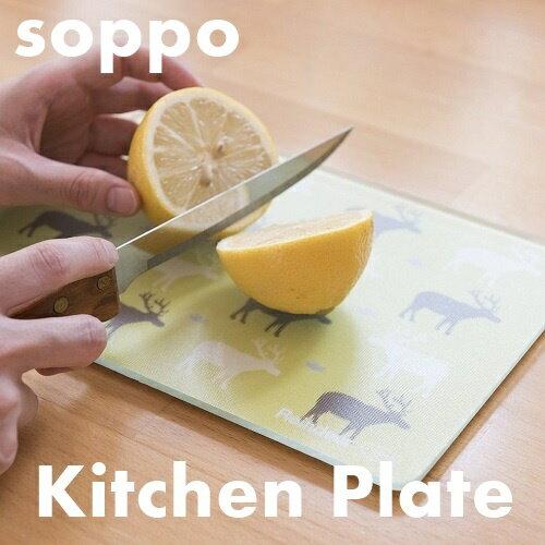 【在庫一掃!お買い得価格!】ソッポ〜Soppo〜 キッチンプレート CB-JAPAN(シービージャパン)【RCP】※