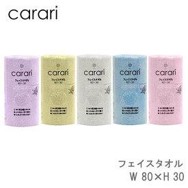 マイクロファイバータオル カラリ(carari) フェイスタオル CB-JAPAN(シービージャパン)