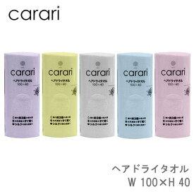 マイクロファイバータオル カラリ(carari) ヘアドライタオル CB-JAPAN(シービージャパン)