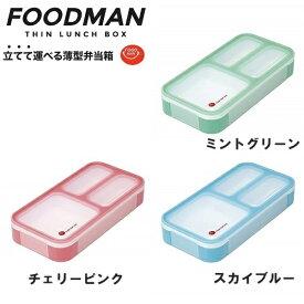 薄型弁当箱 フードマン ミニ 400ml CB-JAPAN(シービージャパン)