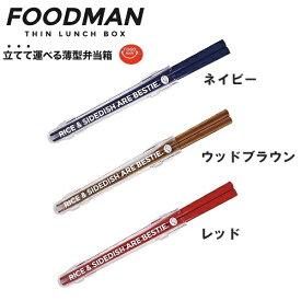 薄型弁当箱 フードマン専用箸 CB-JAPAN(シービージャパン)