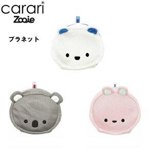 アニマルブラネット カラリズーイ(carari Zooie) 洗濯ネット CB-JAPAN(シービージャパン)
