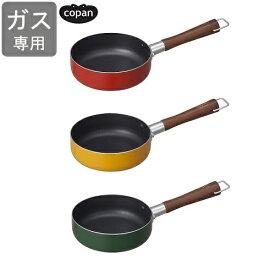 COPAN(コパン) ミニフライパンKI 14cm フライパン CB-JAPAN(シービージャパン)