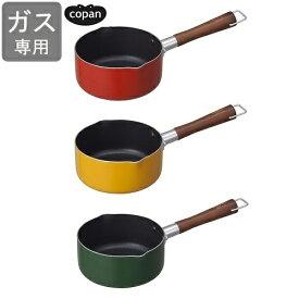 COPAN(コパン) ミニミルクパンKI 14cm 片手鍋 CB-JAPAN(シービージャパン)