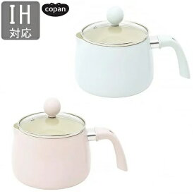 COPAN(コパン) 多用途鍋 1.9L CB-JAPAN(シービージャパン)