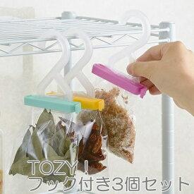 トージー フック付き3個セット AKEBONO(曙産業) キッチンフック ※