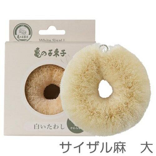 白いたわし サイザル麻 大 亀の子束子西尾商店【RCP】