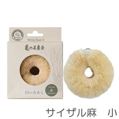 白いたわし サイザル麻 小 亀の子束子西尾商店【RCP】