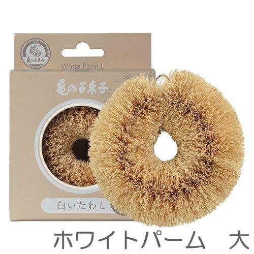 白いたわし ホワイトパーム 大 亀の子束子西尾商店【RCP】