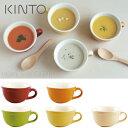 スープカップ KINTO(キントー)【RCP】