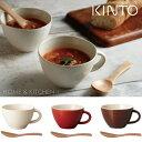 ほっくり スープカップ KINTO(キントー)【RCP】