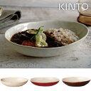 ほっくり カレー皿 KINTO(キントー)【RCP】