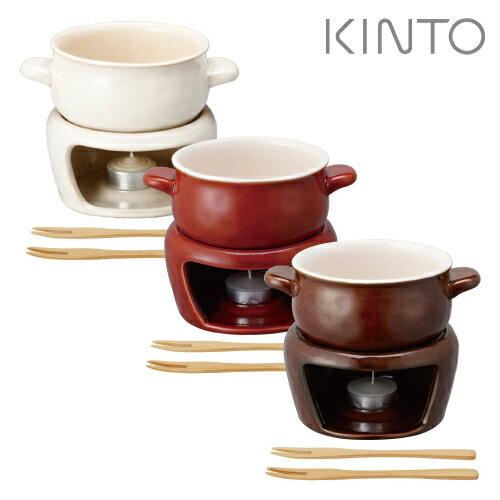 ほっくりチーズフォンデュ KINTO(キントー)【RCP】※